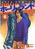 ホーリーランド 6 (ジェッツコミックス)