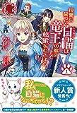 【電子限定版】復讐を誓った白猫は竜王の膝の上で惰眠をむさぼる 1 (アリアンローズ)