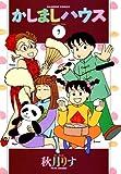 かしましハウス (7) (バンブーコミックス 4コマセレクション)