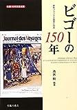 ビゴーの150年―異色フランス人画家と日本