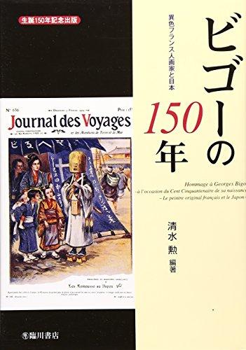 ビゴーの150年―異色フランス人画家と日本の詳細を見る