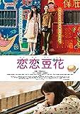 恋恋豆花[DVD]