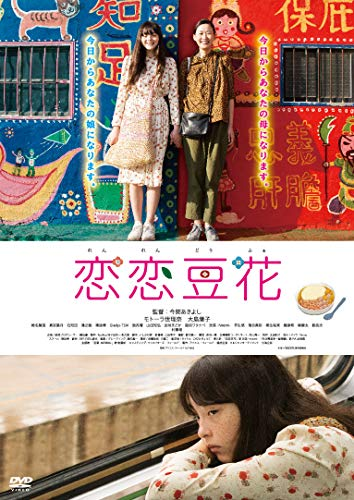恋恋豆花 [DVD]