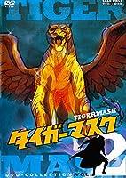 タイガーマスク DVD -BOX第2部4枚組