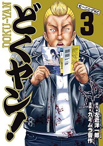 どくヤン!(3) (モーニングコミックス)
