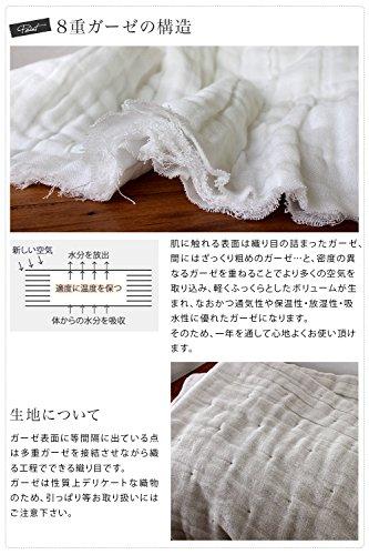 ヒオリエ『日本製8重ガーゼケット』