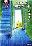 向日葵の咲かない夏 (新潮文庫) Kindle版