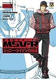 機動戦士ガンダム MSV-R ジョニー・ライデンの帰還(7) (角川コミックス・エース)
