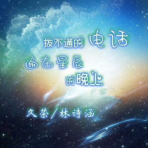 久荣 & 林诗涵