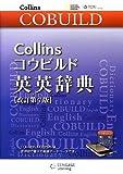 Collinsコウビルド英英辞典