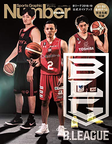 Number PLUS B.LEAGUE 2018-19 OFFICIAL GUIDEBOOK Bリーグ2018-19 公式ガイドブック (Sports Graphic Numb...