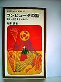 コンピュータの話―新しい読み書きソロバン (1983年) (岩波ジュニア新書)