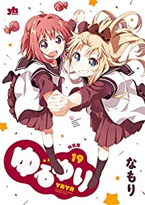 ゆるゆり (19) 特装版 (百合姫コミックス)