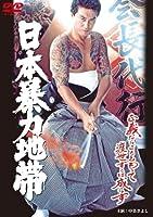日本暴力地帯 [DVD]