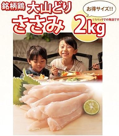 【鶏肉】大山どり ささみ 2kg(1パックでの発送) 【鳥肉】(im)