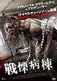 戦慄病棟[DVD]