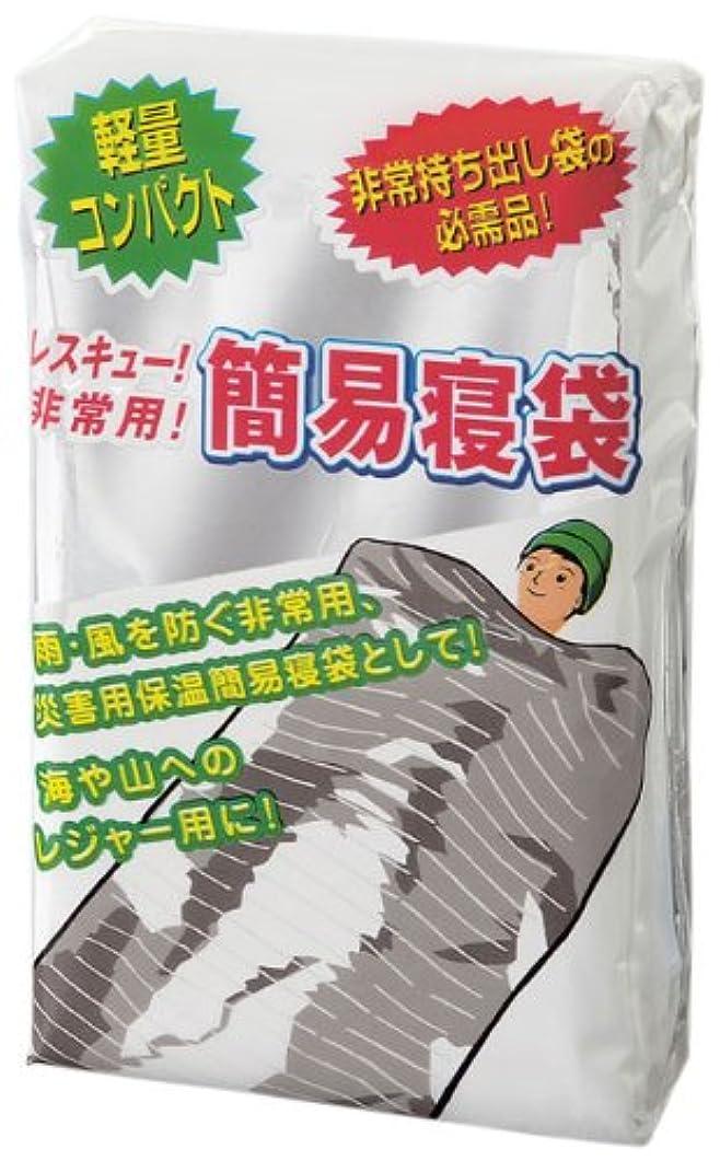 意図的完了流出ボウエキ レスキュー簡易寝袋 (防寒用) /7-3775-01