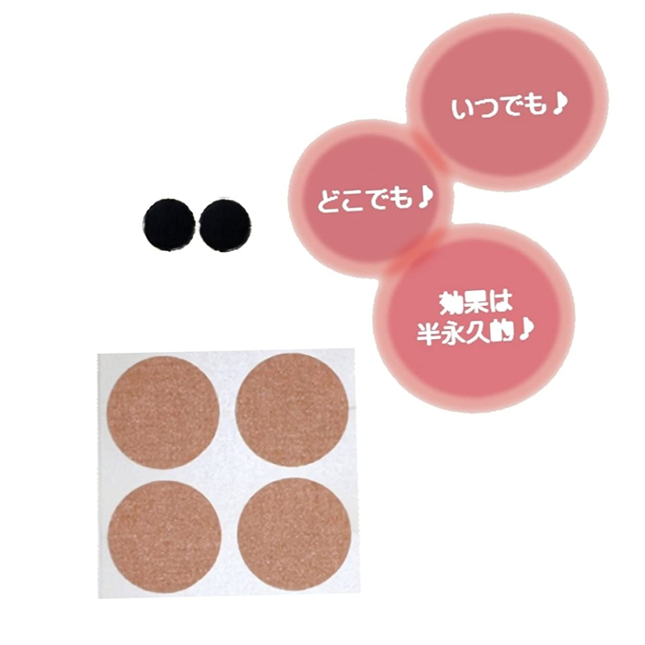 TQチップ2枚 効果は半永久的!貼っただけで心身のバランスがとれるTQチップ好きな所にお貼りください