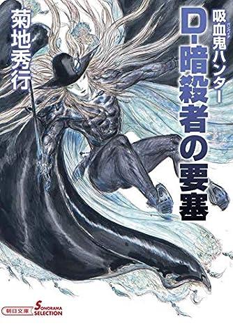 吸血鬼ハンター(38) D-暗殺者の要塞 (朝日文庫)