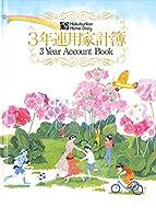 博文館 家計簿 B5 3年連用家計簿 No.26