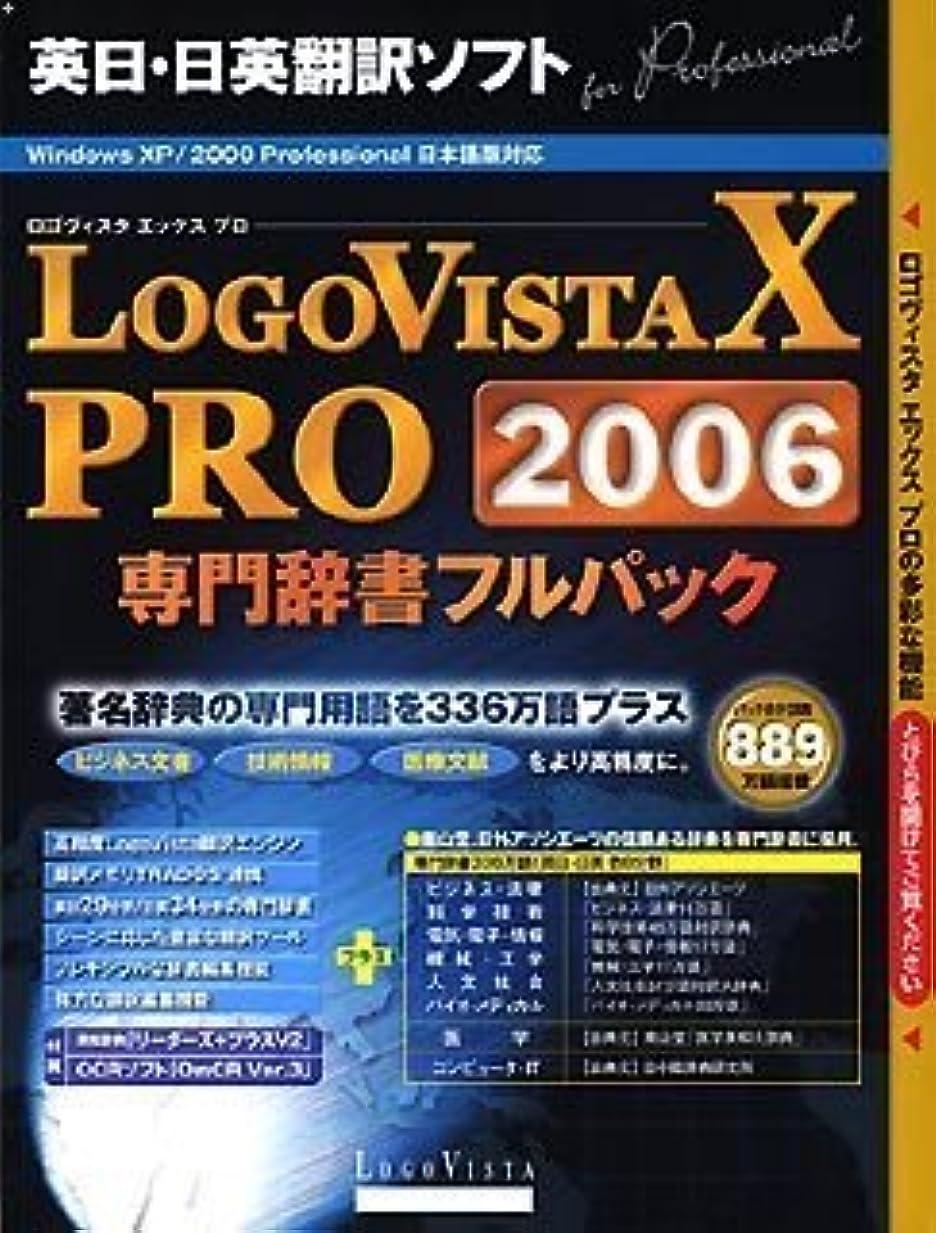 男ぎこちない記憶Logo Vista X PRO 2006 専門辞書フルパック
