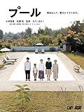 プール [DVD] image