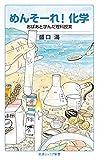 めんそーれ!化学――おばあと学んだ理科授業 (岩波ジュニア新書)