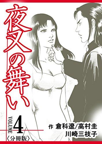 夜叉の舞い【分冊版】 4巻 (倉科遼COMIC)