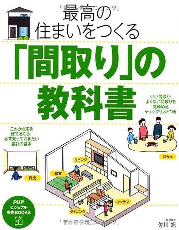 整理するスカウト毎年最高の住まいをつくる「間取り」の教科書 (PHPビジュアル実用BOOKS)