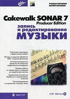 Cakewalk SONAR 7 Producer Edition. Recording and editing music CD. / Cakewalk SONAR 7 Producer Edition. Zapis i redaktirovanie muzyki CD.
