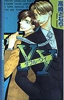 yy(ダブル・ワイ) (ECLIPSE ROMANCE)