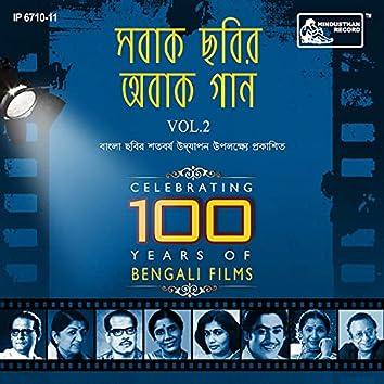 Sabaak Chhabir Abaak Gaan Vol. 2