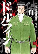 ドルフィン コミック 1-11巻セット [コミック] 所 十三