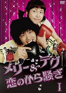 メリー&テグ 恋のから騒ぎ DVD-BOX1