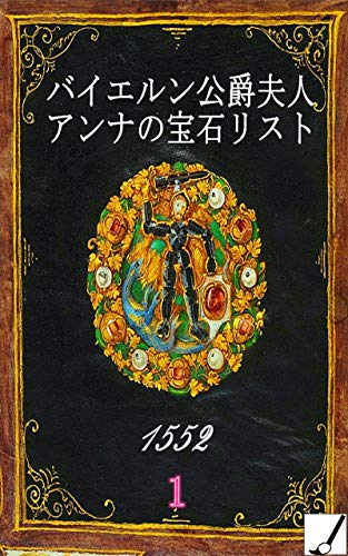 1552年バイエルン公爵夫人アンナの宝石リスト 1/3(無料キャンペーン有 ...