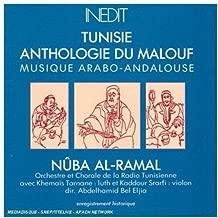 Vol. 2 Tunisie Anthologie Du Malouf Musique Arabo-Andalouse