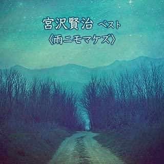 Miyazawa Kenji Best Ame Ni Mo Makezu