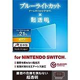 エレコム Nintendo Switch ニンテンドウスイッチ専用 ブルーライトカット 透明 安心の日本製 クリーニングクロス付き GM-NSFLBLAGC