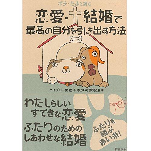 『ポチ・たまと読む 恋愛・結婚で最高の自分を引き出す方法』のカバーアート