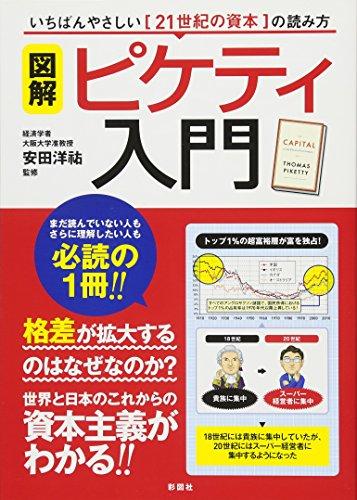 図解 ピケティ入門 いちばんやさしい『21世紀の資本』の読み方