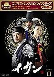コンパクトセレクション第2弾 イ・サン DVD-BOX III[DVD]