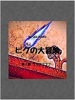 [LEO RUUKU]のピグの大冒険 第1話 ゴゴゴゴゴゴ…: エレとジラシリーズ