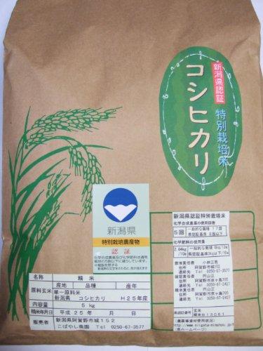 こばやし農園 玄米 コシヒカリ 令和2年産 (5kg) 新潟県産特別栽培米(減農薬・減化学肥料栽培米)
