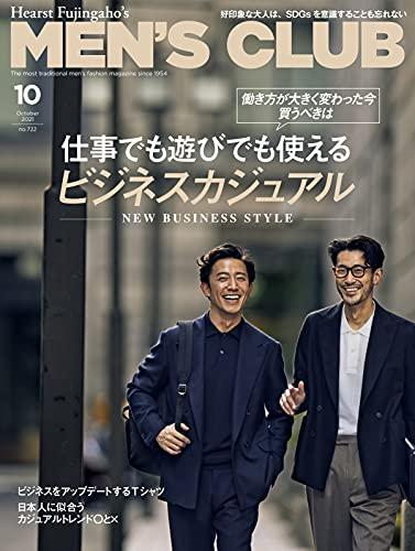 MEN'S CLUB (メンズクラブ) 2021年10月号 (2021-08-25) [雑誌]