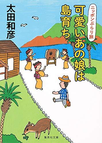 ニッポンぶらり旅 可愛いあの娘は島育ち (集英社文庫)