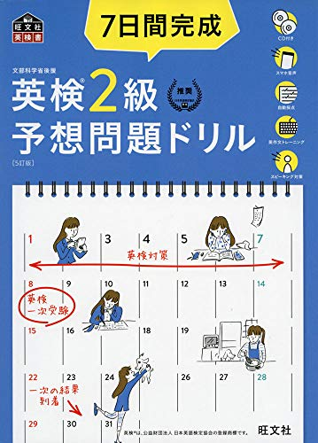 【CD2枚付・音声アプリ対応】7日間完成 英検2級 予想問題ドリル 5訂版 (旺文社英検書)