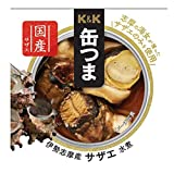 国分 KK 缶つま 伊勢志摩産サザエ 水煮 55g