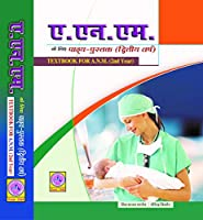 TEXTBOOK OF A.N.M. FOR 2ND YEAR ANM NURSING STUDENTS IN HINDI 1/E