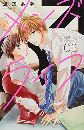 メンズライフ(2) (講談社コミックス別冊フレンド)