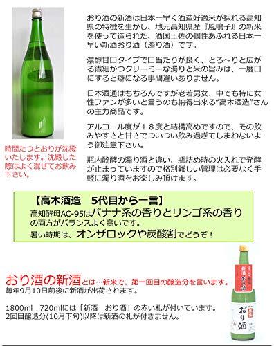 土佐の地酒豊の梅おり酒1800ml